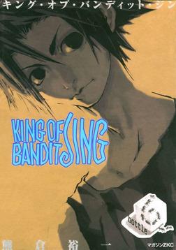 KING OF BANDIT JING(6)-電子書籍