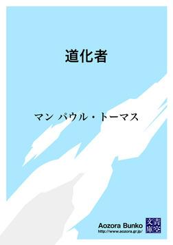 道化者-電子書籍