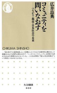 コミュニティを問いなおす ――つながり・都市・日本社会の未来