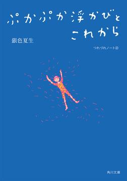 ぷかぷか浮かびとこれから つれづれノート(32)-電子書籍