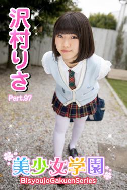 美少女学園 沢村りさ Part.97-電子書籍