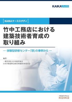 竹中工務店における建築技術者育成の取り組み(KAIKAケーススタディ) ―体験型研修センター「想」の事例から―-電子書籍