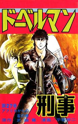 ドーベルマン刑事 第27巻-電子書籍