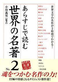 あらすじで読む世界の名著 No.2