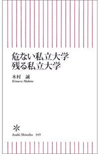 危ない私立大学 残る私立大学(朝日新書)