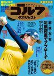 週刊ゴルフダイジェスト 2020/11/3号