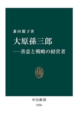 大原孫三郎―善意と戦略の経営者-電子書籍
