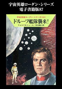 宇宙英雄ローダン・シリーズ 電子書籍版87 ISCの冬眠者-電子書籍