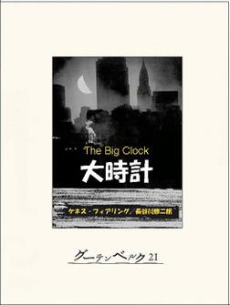 大時計-電子書籍