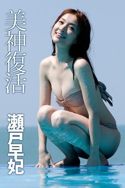 美神復活 瀬戸早妃-電子書籍