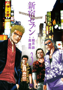 新宿セブン 3-電子書籍