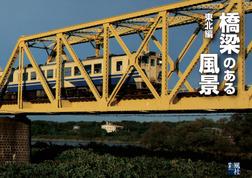橋梁のある風景 東北編-電子書籍