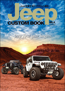 Jeep CUSTOM BOOK Vol.6-電子書籍