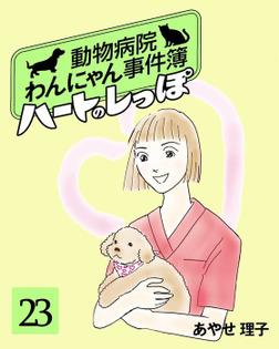 ハートのしっぽ23-電子書籍