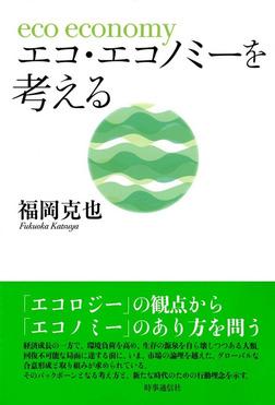 エコ・エコノミーを考える-電子書籍
