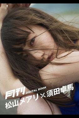 月刊 松山メアリ×須田卓馬-電子書籍