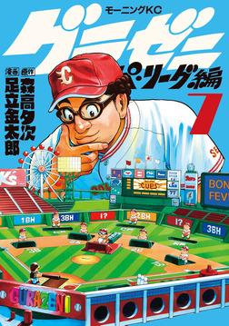 グラゼニ~パ・リーグ編~(7)-電子書籍