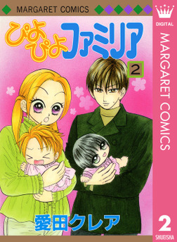 ぴよぴよファミリア 2-電子書籍