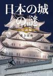 日本の城の謎(祥伝社黄金文庫)