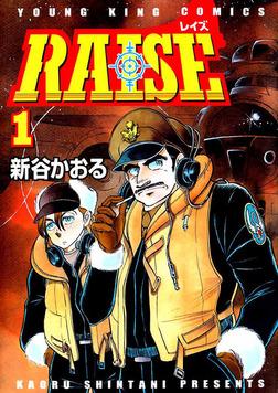 RAISE / 1-電子書籍