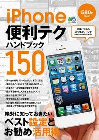 iPhone便利テク ハンドブック150