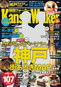 KansaiWalker関西ウォーカー 2014 No.23