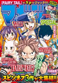 マガジンSPECIAL 2015年No.2 [2015年1月20日発売]