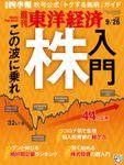 週刊東洋経済 2020年9月26日号