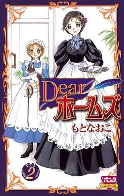 Dearホームズ 2-電子書籍