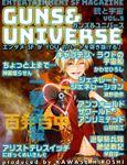 銃と宇宙 GUNS&UNIVERSE  05