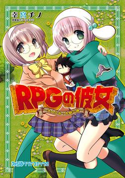 RPGの彼女 -大人になった厨二病--電子書籍