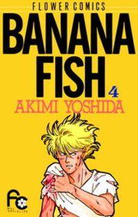 BANANA FISH(4)