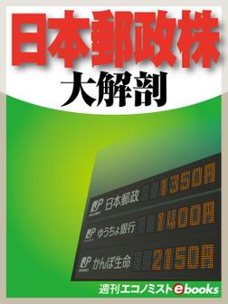 大解剖 日本郵政株-電子書籍