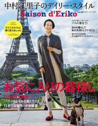 セゾン・ド・エリコ Vol.9