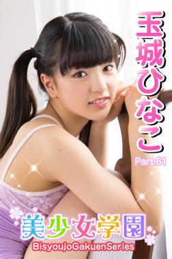 美少女学園 玉城ひなこ Part.61-電子書籍