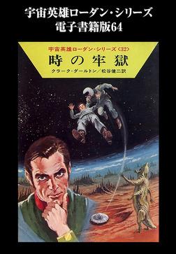 宇宙英雄ローダン・シリーズ 電子書籍版64 時の牢獄-電子書籍