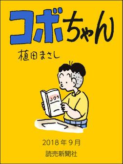 コボちゃん 2018年9月-電子書籍