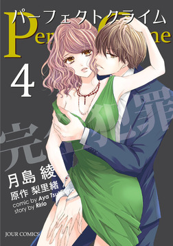 Perfect Crime / 4-電子書籍