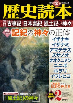 歴史読本2014年2月号電子特別版「特集 古事記・日本書紀・風土記の神々」-電子書籍