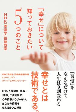 「幸せ」について知っておきたい5つのこと NHK「幸福学」白熱教室-電子書籍