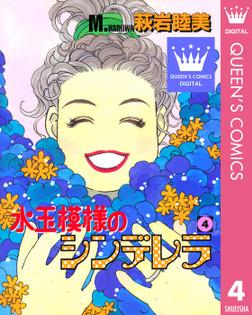 水玉模様のシンデレラ 4-電子書籍