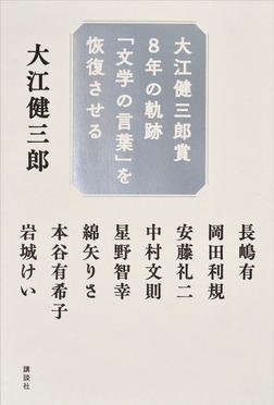 大江健三郎賞8年の軌跡 「文学の言葉」を恢復させる-電子書籍