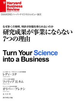 研究成果が事業にならない7つの理由-電子書籍