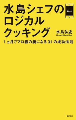 水島シェフのロジカルクッキング-電子書籍