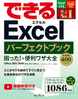 できるExcel パーフェクトブック 困った!&便利ワザ大全 Office 365/2019/2016/2013/2010対応-電子書籍
