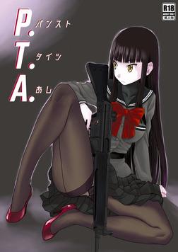 P.T.A パンスト タイツ あし-電子書籍