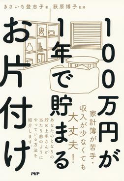 100万円が1年で貯まるお片付け-電子書籍