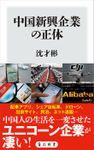 中国新興企業の正体