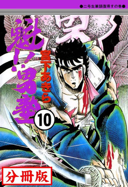 魁!!男塾【分冊版】10-電子書籍