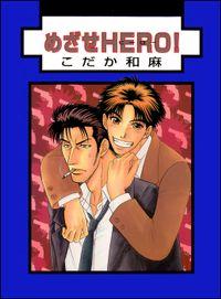 めざせHERO! 1巻